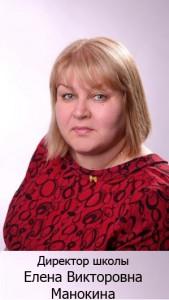 Директор МОУ СШ №6 Манокина Е.В.